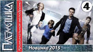 ПЛЕМЯШКА 4 серия (2015). Криминал, мелодрама.