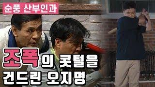 [순풍산부인과] 순풍 EP 27 │조폭의 콧털을 건드린 오지명?!