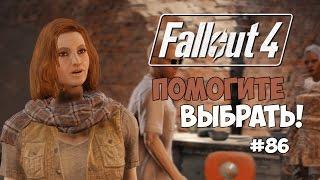 Fallout 4 86 - Институт или Подземка Сложный выбор.