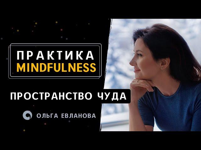 Волшебная практика #Mindfulness