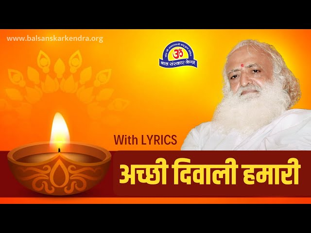 Mani Aaj Achhi Diwali hamari || पाठ - मनी आज अच्छी दिवाली हमारी || Motivational,Spiritual Path ...