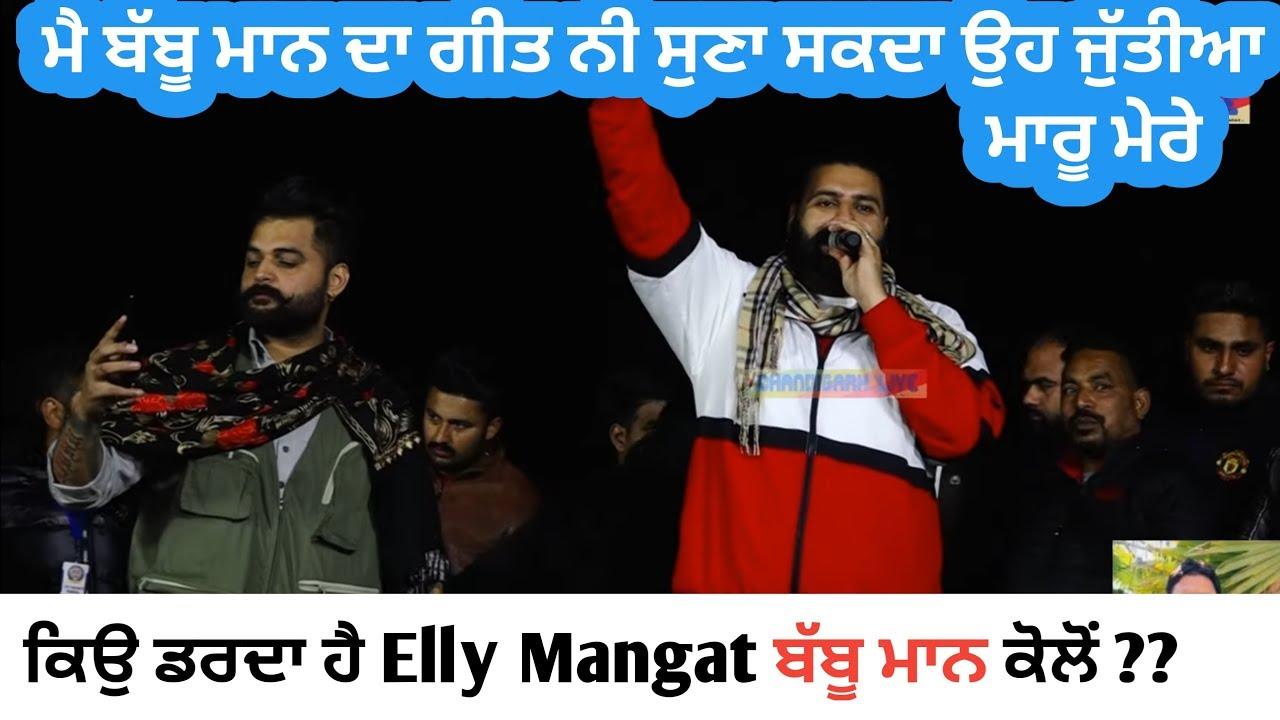 Elly Mangat Respect To Babbu Maan in live show | Elly Mangat Sing Babbu maan song