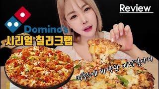 [리뷰 먹방] 도미노피자 신메뉴 시리얼 칠리크랩 솔직한…