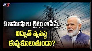 విద్యుత్ వ్యవస్థ కుప్పకూలుతుందా? | TS Genco CMD Prabhakar Rao | #9MinuteChallenge |  TV5 News
