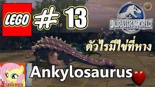 (EVA GAMER) LEGO Jurassic World #13 Ankylosaurus ตัวไรมีไข่ที่หาง