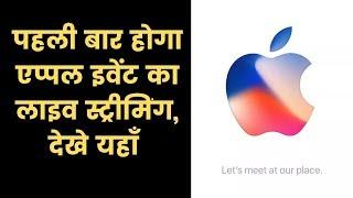 Apple iPhone 11 launch Event LIVE streaming, एप्पल इवेंट की लाइव स्ट्रीमिंग यहां देखें, India News