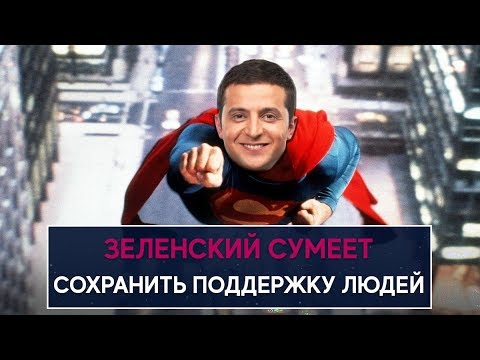 ЗЕЛЕНСКИЙ сумеет сохранить поддержку людей, только посадив коррупционеров - НеДобрый Вечер