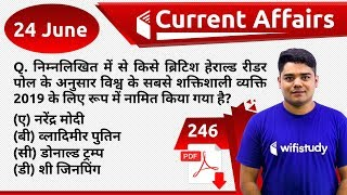 5:00 AM - Current Affairs Questions 24 June 2019 | UPSC, SSC, RBI, SBI, IBPS, Railway, NVS, Police