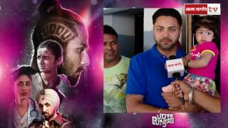 Watch Public Movie Review : Udta Punjab