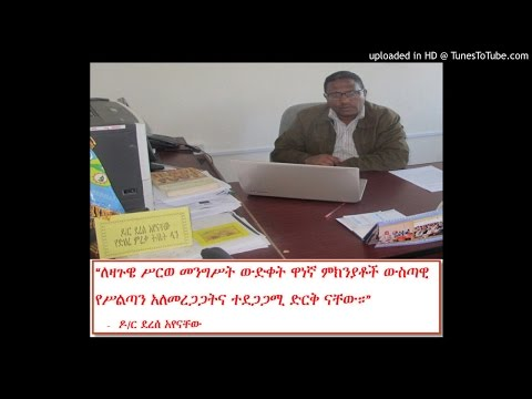 From Da'amat to EPRDF- The Zagwe Dynasty - SBS Amharic