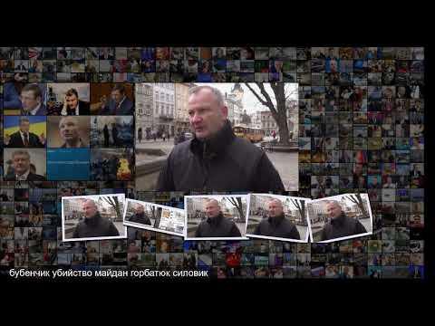 Киев остановил расследование против стрелявшего в бойцов Беркута Бубенчика Украина Бывш