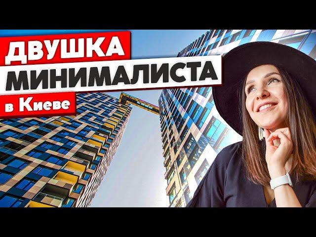 Квартира для МИНИМАЛИСТА. Обзор стильной двухкомнатной квартиры в Киеве. Рум тур 343.