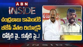 BJP Leaders Strongly Respond on Chandrababu Naidu Comments   Inside