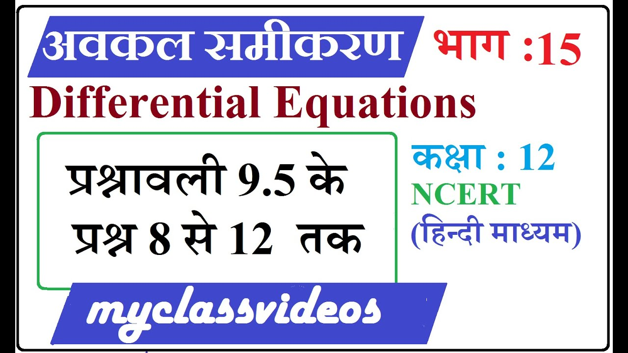 12th Maths Chapter 9 Differential Equations Part 15 Exercise 9.5 Question 8 to 12