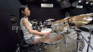 大崎由希です。 LeAnFlor  (レアンフロー)というバンドでドラムを叩い...