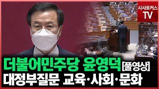 """[풀영상] 더불어민주당 윤영덕 """"국회 대정부질…"""