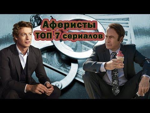 Мошенники и аферисты ТОП 7 лучших сериалов