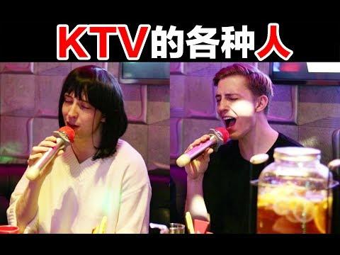 【搞笑KTV】KTV里各种唱K的人