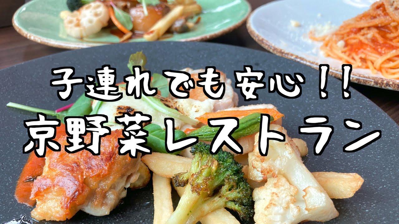 【今注目のエリア】梅小路公園にある京野菜レストランでランチ!!