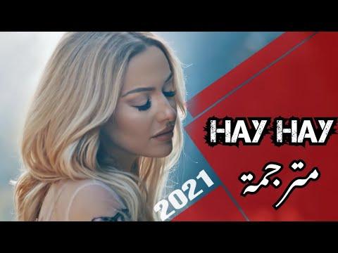 مترجمة Hadise - Hay Hay   اغنية تركية جديدة 2021