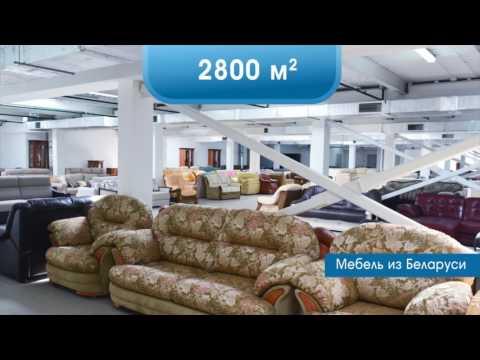 Дисконт-Центр белорусской мебели! Покупайте мебель еще дешевле!