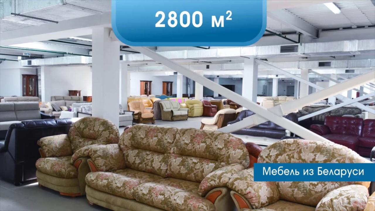 1d8bf43a Дисконт-Центр белорусской мебели! Покупайте мебель еще дешевле ...