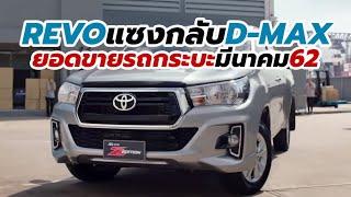 ยอดขายรถยนต์-รถกระบะ-2019-toyota-hilux-revo-แซงกลับ-isuzu-d-max-ในเดือนมีนาคม-2019-2562