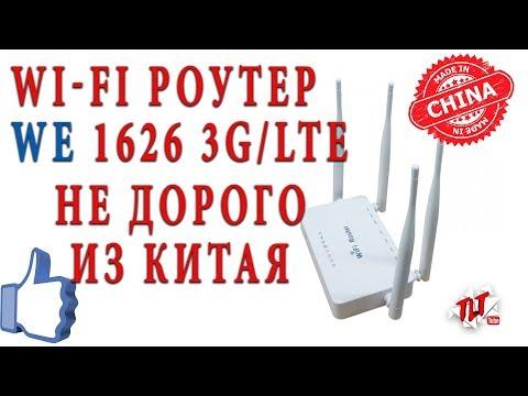 Wi-Fi роутер We1626 4G не дорогой аналог Zyxel Keenetic OMNI II с AliExpress
