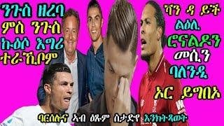Sport News - 17.09.19 - RBL TV