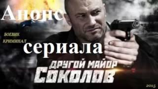 Другой майор Соколов  Премьера Сериала