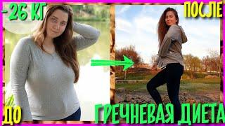 МОЯ ГРЕЧНЕВАЯ ДИЕТА ❤| -26 КГ | Похудела На Гречневой Диете | КАК БЫСТРО ПОХУДЕТЬ?| Моё Похудение