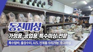 부산특수미싱전문 동신미…