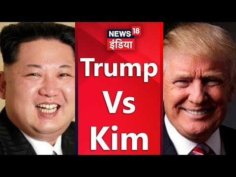 Trump Vs Kim | 10 लाख की जान खतरे में | News18 India