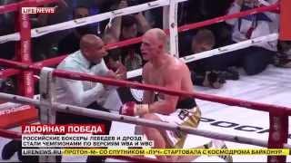 Как Дрозд заклевал Дьявола, а Денис Лебедев уничтожил Колодзея. Сюжет про бокс на Лайфньюс.