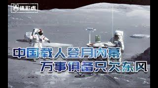 【讲堂414】美国阿波罗登月造假?中国给出答案实力打脸