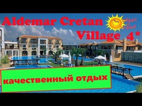 Ньюансы отдыха в отеле Aldemar Cretan Village (Греция, о.Крит). Правдивый отзыв об отеле!