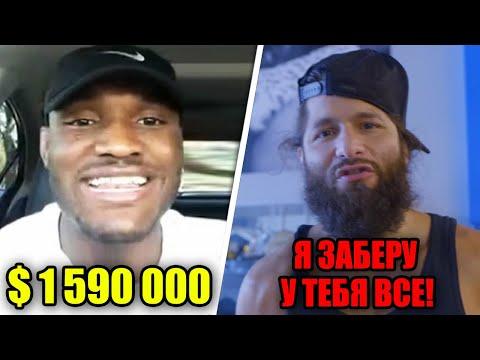 НЕРЕАЛЬНО Хорхе Масвидаль и Камару Усман TUF/ ЗАРПЛАТА Усмана, Дана Уайт