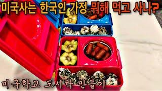 🇺🇸미국사는 한국인 가정 뭐해 먹고사나?/미국학교 도시락 만들기/Lunch Box Ideas/트레이더조 장보기,Trader's Joe Shopping/OmieBox Bento