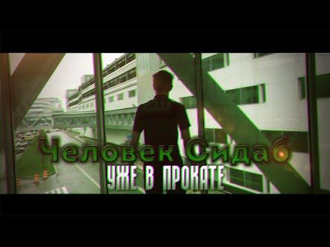 Короткометражный фильм «Человек-Сидаб»