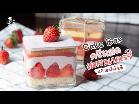 Cake Box เกาหลีสุดฮิต!!! เค้กกล่องสตรอเบอร์รี่ครีมสด - #ทำอะไรกินดี EP.137