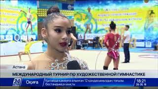 В Астане стартовал Международный турнир по художественной гимнастике