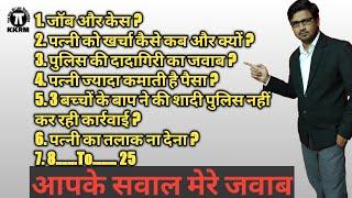 कोर्ट कचहरी से परेशान लोगों के सवालों के जवाब Your question my answers By kanoon ki Roshni Mein