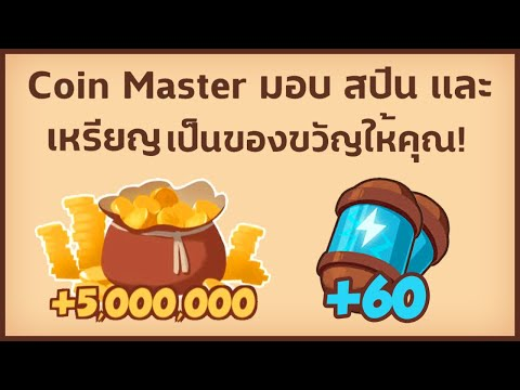 Coin Master ฟรีสปิน และ เหรียญ ลิงค์ 09.10.2020