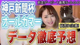 【神戸新聞杯 2021】ダービー着差0の馬は勝ててないんだってどうする?【オールカマー】