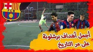 تحدي تقليد أهداف الأندية العالمية ( أجمل أهداف برشلونة  !! )
