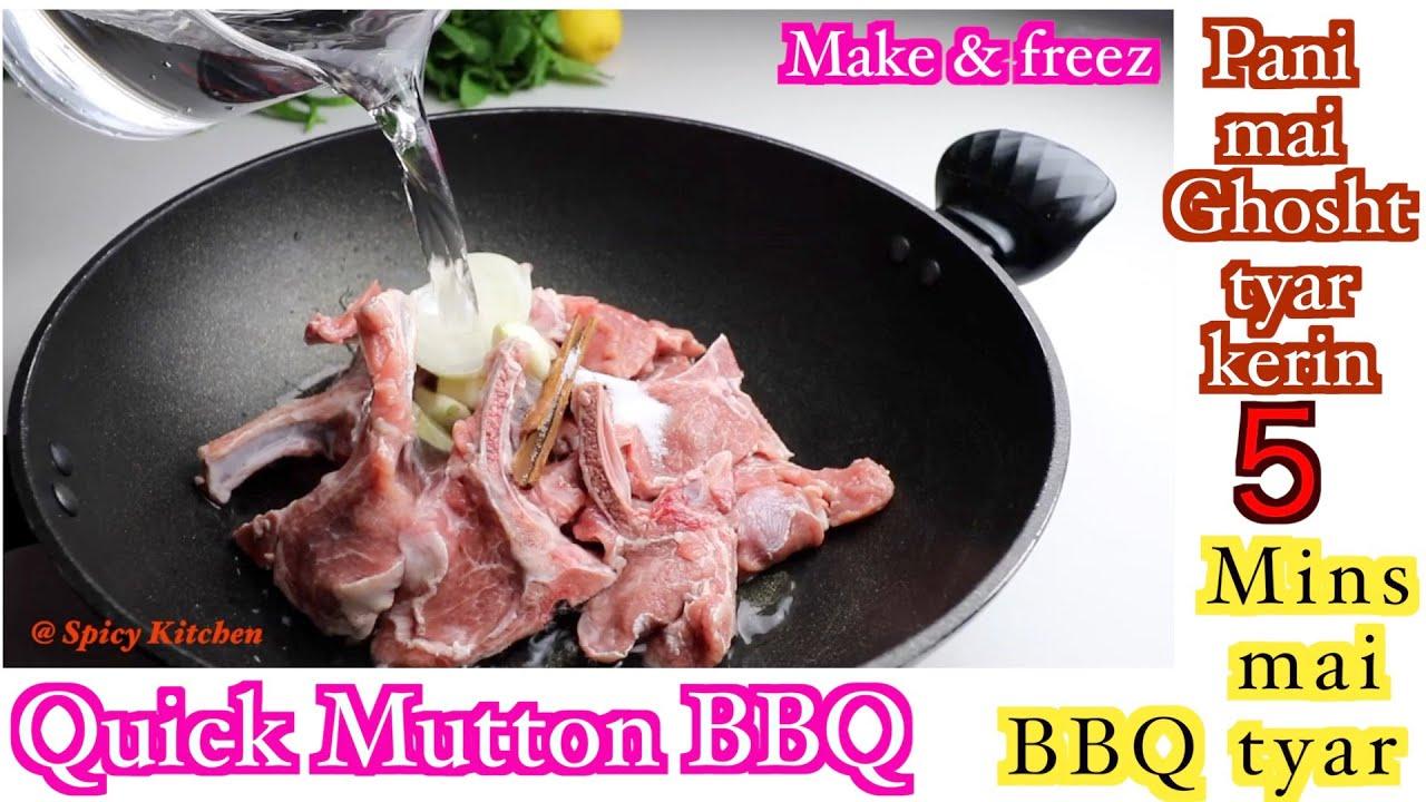 5 Mins Bbq || Make and Freeze Mutton Bbq Recipe