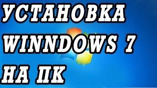 Как установить Windows 7 на старый компьютер.  Установка всех драйверов.