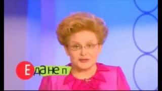похудение   диета от Елены Малышевой 3