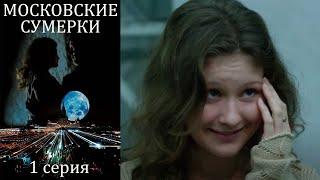 Фото Московские сумерки - 1 серия мелодрама (2012)