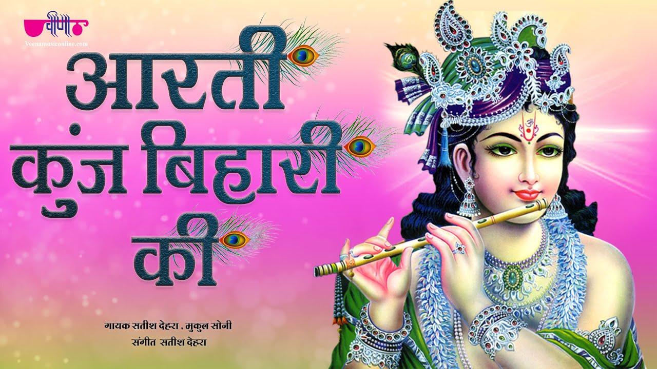 Aarti Kunj Bihari Ki | आरती कुंजबिहारी की | Krishna Bhajan | Most Popular Aarti Of Krishna